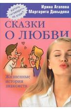 Сказки о любви. Жизненные истории знакомств