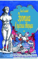 Эротика в русских дворцах