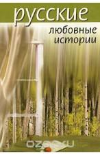 Русские любовные истории