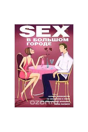 Sex в большом городе