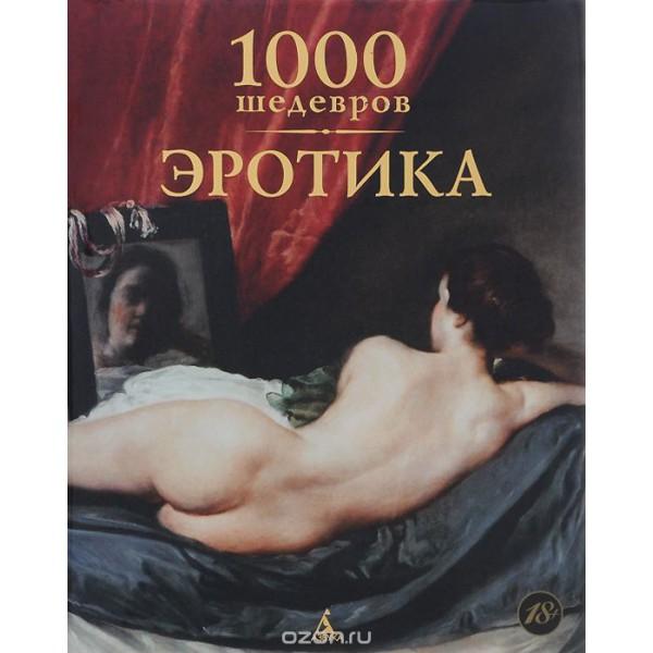 Американская литература эротика посмотрим