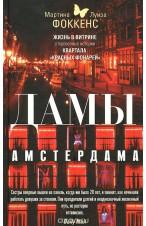 Дамы Амстердама. Жизнь в витрине. Откровенные истории квартала ''красных фонарей''