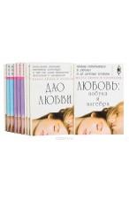 Серия ''Школа любви и понимания'' (комплект из 10 книг)