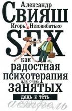 Sex как радостная психотерапия для очень занятых дядь и теть
