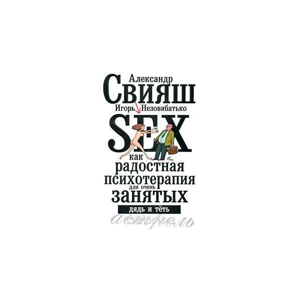 радостная секс терапия свияш как читать александр
