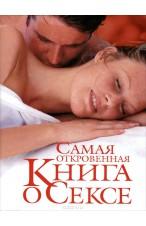 Самая откровенная книга о сексе