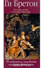 История любви в истории Франции. Том 3. В интимном окружении королев и фавориток