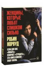 Женщины, которые любят слишком сильно. Если для Вас ''любить'' означает ''страдать'', эта книга изменит Вашу...