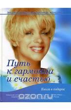 Путь к гармонии и счастью. Энциклопедия современной женщины