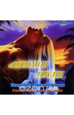 Алхимия любви (аудиокнига CD)