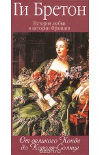 История любви в истории Франции. В 10 томах. Том 4. От великого Конде до Короля-Солнце