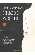 Популярная сексология. 300 полезных советов